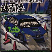 Shinobu Pure Malt Whisky Mizunara Oak Blue Car